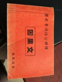 梁武帝问志公禅师因果文 佛教画册