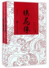 中国古典神魔小说丛书:镜花缘(套装上下册)