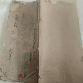 手抄线装----造录祭文底稿