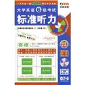 长喜英语·2010大学英语6级考试标准听力活页卷(下)(试卷版)