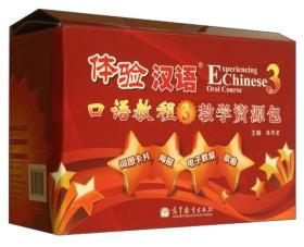 体验汉语口语教程(3)教学资源包