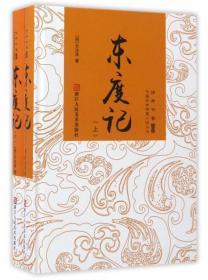中国古典神魔小说丛书:东度记(套装上下册