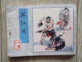 连环画:水浒之十二 闹江州