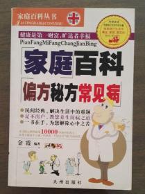 家庭百科偏方秘方常见病--家庭百科丛书