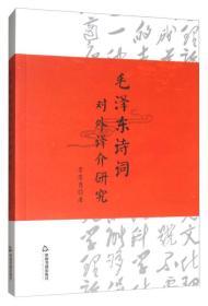 毛泽东诗词对外译介研究
