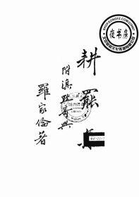 耕罢集附滇黔寄兴-1946年版-(复印本)