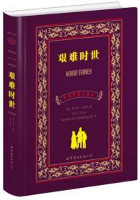 世界名著典藏系列:艰难时世(中英对照全译本)