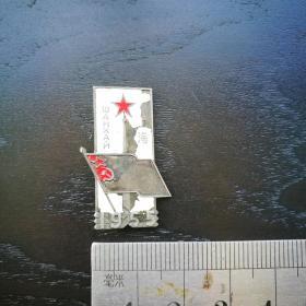 徽章 纪念章 中苏友好 上海 1955 第三