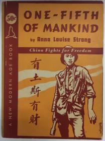 红色文献 1938年初版/《人类的五分之一》(或译《有土斯有财》)One- Fifth of Mankind: China Fights for Freedom/