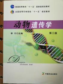 正版二手很新 动物遗传学(第3版 第三版)