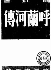 呼兰河传-1947年版-(复印本)-寰星文学丛书