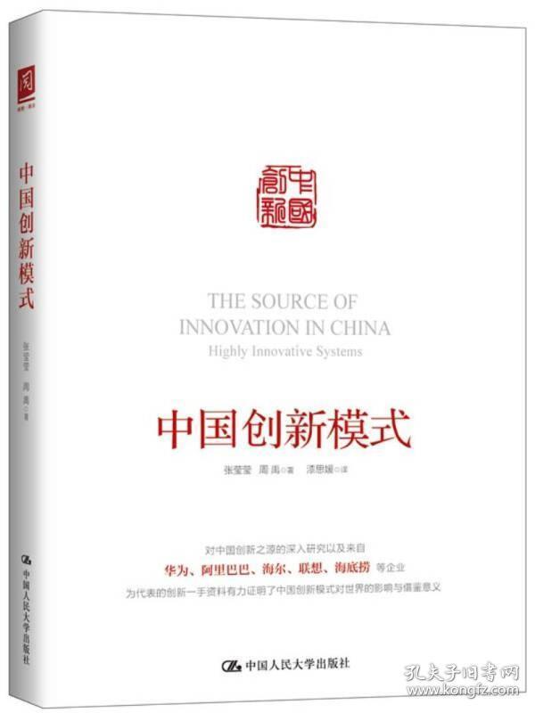 新书--中国创新模式