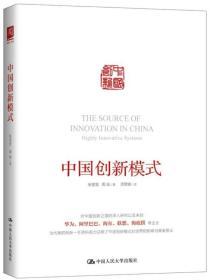 中国创新模式