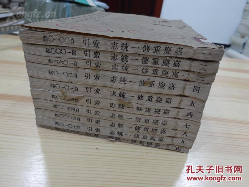 民国《嘉庆重修一统志索引》十厚册!!