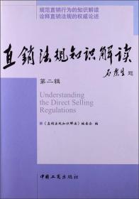 直销法规知识解读