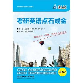 2013-考研英语点石成金