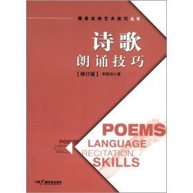 播音主持艺术技巧丛书:诗歌朗诵技巧(修订版)
