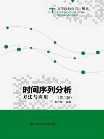 时间序列分析:方法与应用(第二版)(高等院校研究生用书)9787300254739