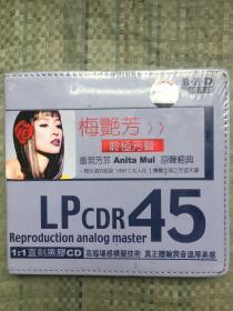 直刻黑胶CD---梅艳芳--聆极芳声--塑封未开