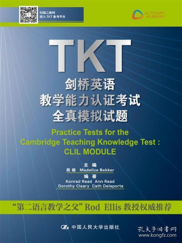 新书--TKT剑桥英语教学能力认证考试全真模拟试题