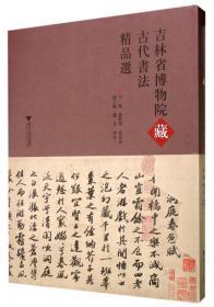 吉林省博物院藏古代书法精品选