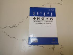 中国蒙医药2010-6(蒙文)