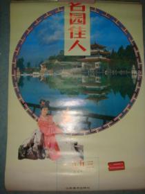 老挂历《名园佳人》13张全 1993年 山东美术出版社 私藏 书品如图
