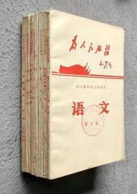 四川省中学试用课本 政治 第一册(有毛像、林像题,)10册合售