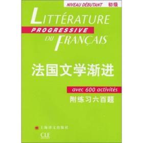 法国文学渐进:法语渐进系列