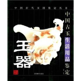 中国古代玉器鉴定丛书 ----中国古玉玉质鉴定