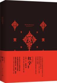 我的心灵藏书馆:红字(注释版)