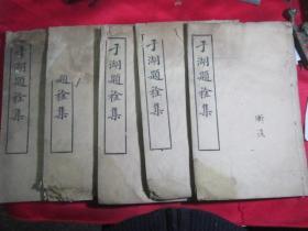 光绪木刻版《于湖题襟集》全五册