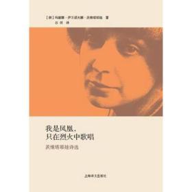 我是凤凰,只在烈火中歌唱:茨维塔耶娃诗选