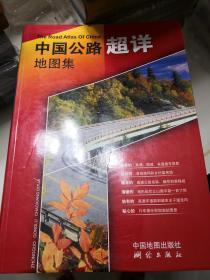 中国公路超详地图集