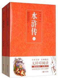 名著点读:水浒传(全二册)