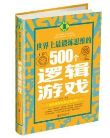 世界上最锻炼思维的500个逻辑游戏