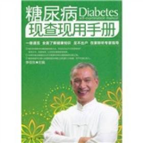 糖尿病现查现用手册