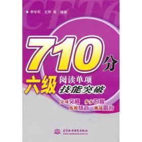 正版 710 分六级阅读单项技能突破 李学军 水利水电出版社
