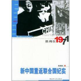 胜利在1971:新中国重返联合国纪实