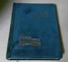 北京日记本/笔记本 布面