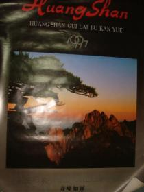 老挂历《奇峰如画》7张全 1997年 超大 江西美术出版社 私藏 书品如图