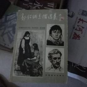 郭绍纲素描选集