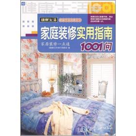 家庭装修实用指南1001问(家居装修一点通)-健康生活1001