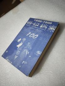 1896-1996世纪档案影响20世纪世界历史进程的100篇文献