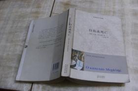 希腊现当代文学精选:自由或死亡(平装小16开  2007年10月1版1印  有描述有清晰书影供参考)