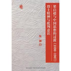 梁启超与中国思想的过渡(1890 -1907)烈士精神与批判意识