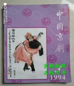 中国京剧1994年第3期(满包邮)