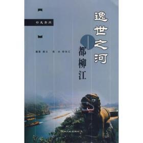 逸世之河:都柳江