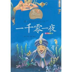 世界童话大师经典系列:一千零一夜(注音美绘本)