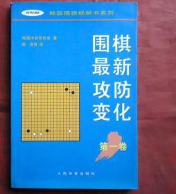 围棋最新攻防变化  第一卷